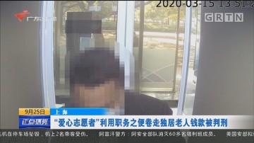 """上海:""""爱心志愿者""""利用职务之便卷走独居老人钱款被判刑"""