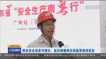 """广州花都:企业严格落实""""一线三排""""工作机制"""