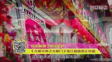 郑嘉颖唐艺昕组CP 《太极宗师之太极门》珠江剧场现正热播