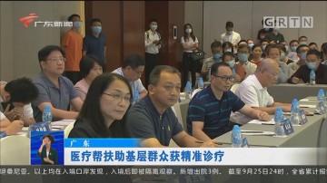 广东:医疗帮扶助基层群众获精准诊疗