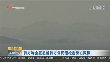 韩方称金正恩就韩方公民枪击身亡致歉