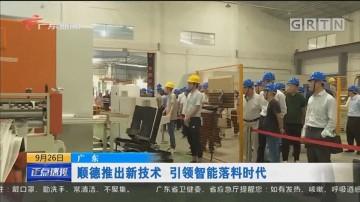 广东:顺德推出新技术 引领智能落料时代