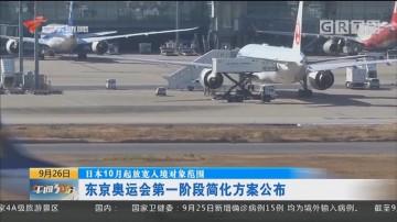 日本10月起放宽人境对象范围:东京奥运会第一阶段简化方案公布