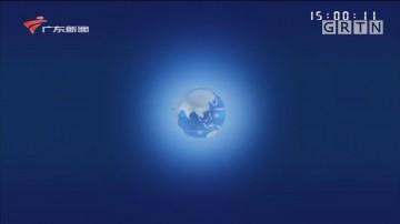 [HD][2020-09-27-15:00]正点播报:深圳:1002个城中村全面启动管道气改造任务