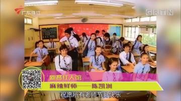 新晋红人馆 麻辣鲜师——陈凯洲