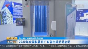 第三届广东科普嘉年华开幕:2020年全国科普日广东省主场活动启动