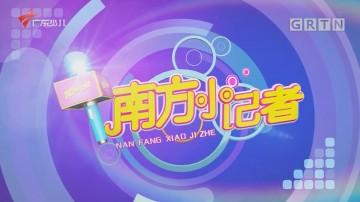 [HD][2020-09-28]南方小记者:童心家国梦