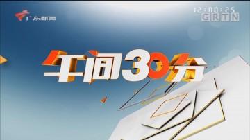 [HD][2020-09-25]午间三十分:国庆中秋假期全国高速小客车免费通行