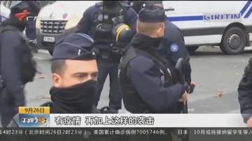 法国:巴黎恐袭案案发地附近发生持刀伤人事件