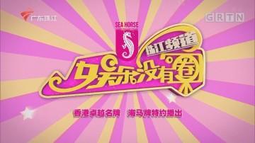 """[HD][2020-09-10]娱乐没有圈:张雨绮:抛弃人设包装 做回真实的""""爽姐"""""""