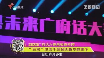 """2020广府话大赛晋级赛开锣 """"后浪""""小选手现场叫板李静雯?"""
