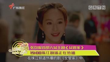 张钧甯首部大女主剧《女管家》 19:00珠江剧场正在热播