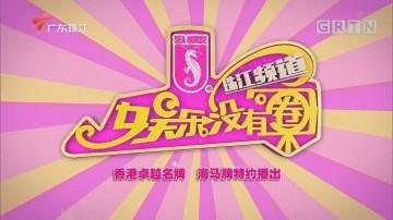 [HD][2020-09-24]娱乐没有圈:王嘉尔:广州男孩闪耀国际舞台 圈圈抖音百万点赞之星