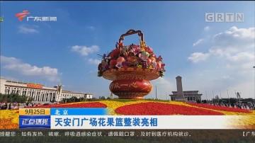 北京:天安门广场花果篮整装亮相