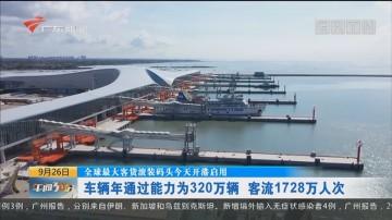 全球最大客货滚装码头今天开港启用:广东到海南只需1小时