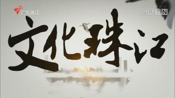 [HD][2020-09-21]文化珠江:追梦赤子心