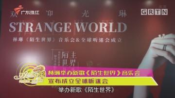 林琳举办新歌《陌生世界》音乐会 宣布成立全球听迷会