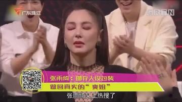 """张雨绮:抛弃人设包装 做回真实的""""爽姐"""""""