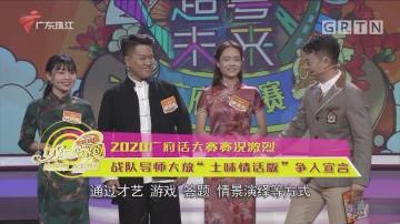 """2020广府话大赛赛况激烈 战队导师大放""""土味情话版""""争人宣言"""