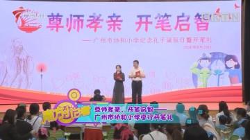 [HD][2020-10-13]南方小记者:尊师孝亲,开笔启智——广州市协和小学举行开笔礼