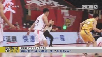 """胡明轩三分大爆发 成""""头号功臣"""""""