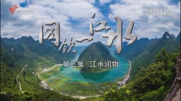 [HD][2020-10-11]同饮一江水:第三集 江水润物