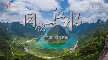 [HD][2020-10-11]同饮一江水:第二集 咬定青山