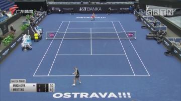WTA俄斯特拉发站 梅尔滕斯将战阿扎伦卡