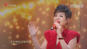 杭天琪 蔡国庆《掌声响起来》