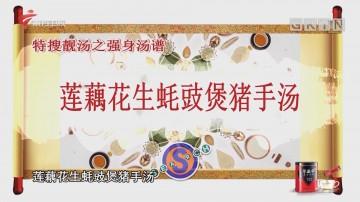 莲藕花生蚝豉煲猪手汤