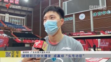 """胡明轩三分大爆发 成嬴球""""头号功臣"""""""