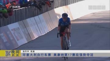 环意大利自行车赛 奥康纳第17赛段强势夺冠