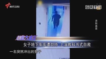 女子地下车库遭劫持 上演教科书式自救