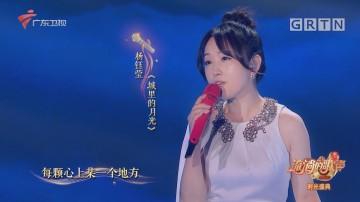 杨钰莹《城里的月光》