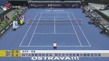 WTA俄斯特拉发站 阿扎伦卡完胜梅尔腾斯进四强