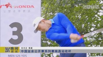 中国业余公开赛系列赛南昌站收杆