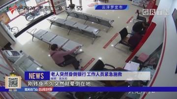 老人突然昏倒银行 工作人员紧急施救