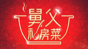 [HD][2020-10-23]舅父私房菜:虾酱猪板筋