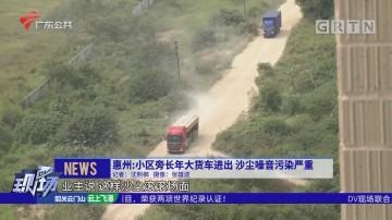 惠州:小区旁长年大货车进出 沙尘嗓音污染严重