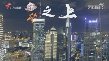 [HD][2020-10-01]不可思议的中国:上海之上
