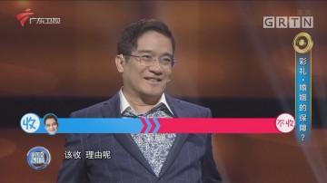 [HD][2020-10-26]财经郎眼:彩礼,婚姻的保障?