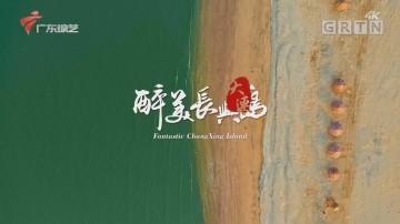 [2020-10-10]不可思议的中国:醉美长兴岛