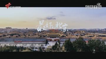 [HD][2020-10-02]不可思议的中国:最好的北京
