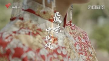 [HD][2020-10-26]通海夷道:第三集 最炫中国风
