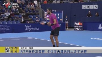 ATP安特卫普赛 卡恰诺夫遭误判止步半决赛