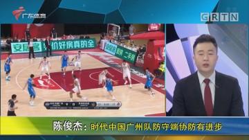 陈俊杰:时代中国广州队防守端协防有进步