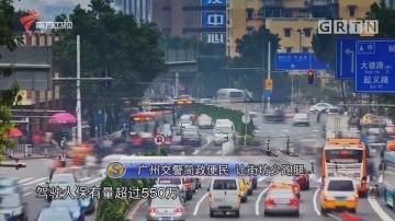 广州交警简政便民 让街坊少跑腿