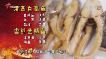 清蒸白鲳鱼 香煎金鲳鱼