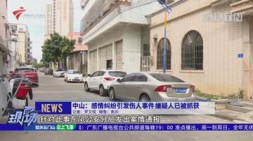 中山:感情纠纷引发伤人事件 嫌疑人已被抓获
