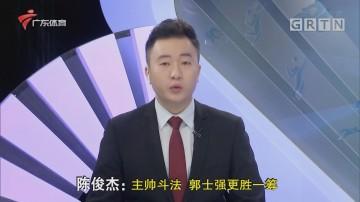 陈俊杰:主帅斗法 郭士强更胜一筹